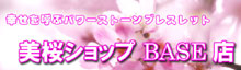 パワーストーン美桜ショップベイス(BASE)店